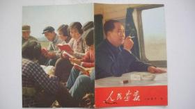 1967年人民画报社出版发行《人民画报》(第5期)
