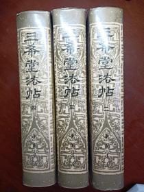 三希堂法帖1-4本 缺第一册(3本合售)