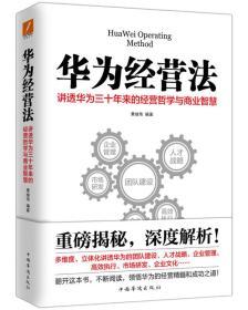 华为经营法:讲透华为三十年来的经营哲学与商业智慧9787511367310(109-3-3)
