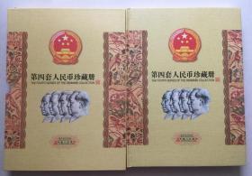 第四套人民币珍藏册一套,