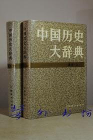 中国历史大辞典:清史(精装两册全)上海辞书出版社