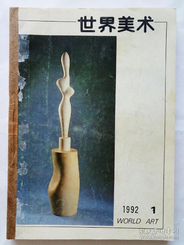 世界美术(季刊)(1992年1、2、3、4合订本)
