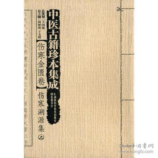中医古籍珍本集成【伤寒金匮卷】 伤寒溯源集 (上、下)