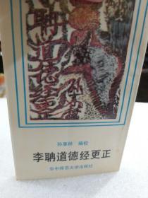 孙享林编校《李聃道德经更正》一册