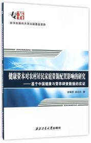 健康资本对农村居民家庭资源配置影响的研究:基于中国健康与营养调查数据的实证