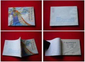 《于谦奋战保京师》人物故事3,山东1985.1一版二印10万册9品,5345号,连环画