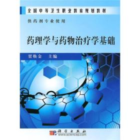 药理学与药物治疗学基础