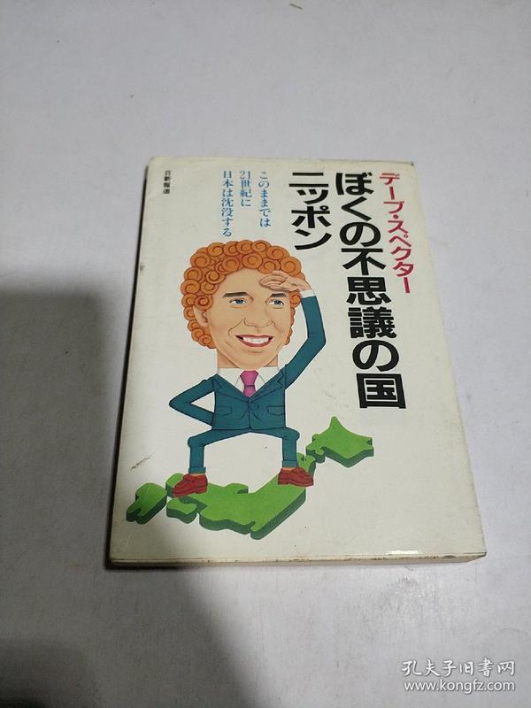 ぼくの不思议の国ニッポソ(日文)