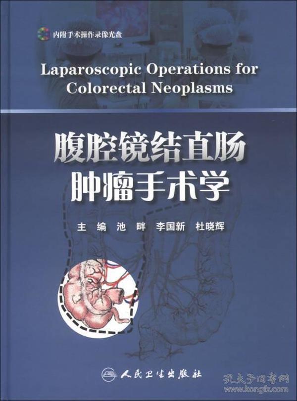 腹腔镜结直肠肿瘤手术学-(含光盘)