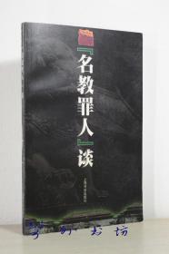 《名教罪人》谈(附名教罪人诗集)黄裳等著 上海书店出版社