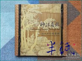 师法自然 张北如竹雕艺术 2010年初版