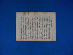 清代时期木刻【耶马溪图卷序】1册全,全书经折装硬质白纸,14面全,全部是书法精美,雕刻精细。全部为当时名家书法,精美异常,最后一页为丰前国耶马溪全图地理版画。存世稀有。