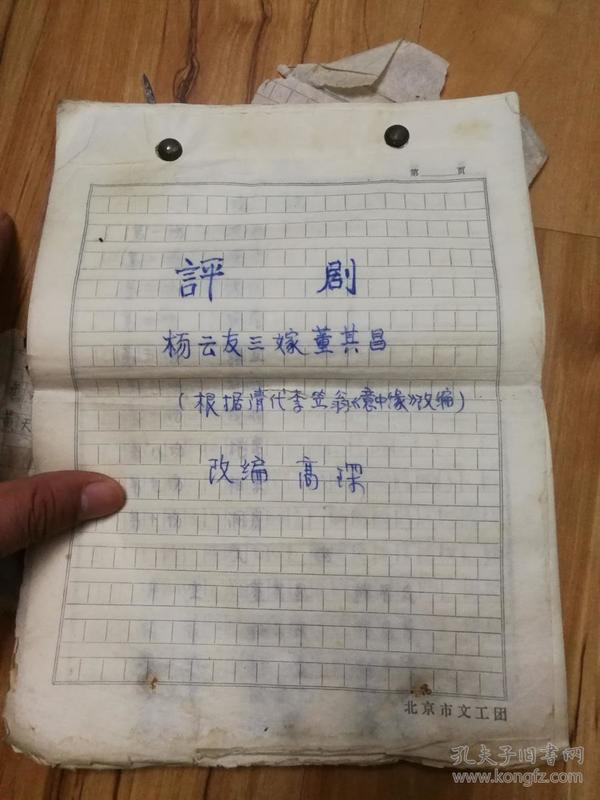 著名评剧作家高琛手稿《杨云友三嫁董其昌》