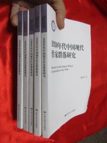 1930年代中国现代作家群落研究(国家社科基金后期资助项目)         【小16开】