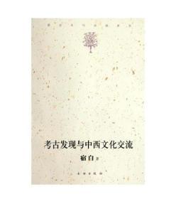 《考古发现与中西文化交流》(文物出版社)