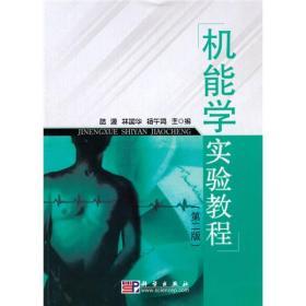 机能学实验教程(第2版)