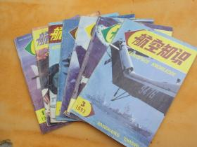 航空知识 (1993年第3/5/6/7/910/11期,7本合售,16开) 《011》