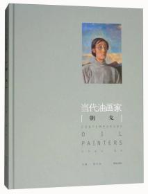 当代油画家  朝戈