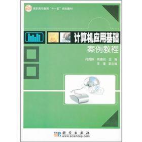 计算机应用基础案例教程(全二册)