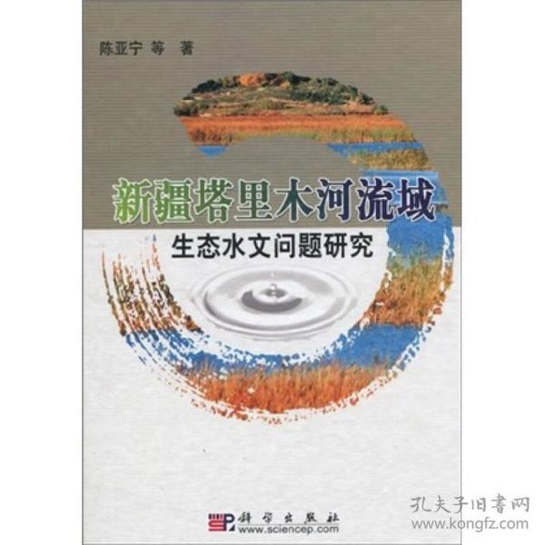 新疆塔里木河流域生态水文问题研究