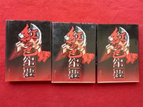 《红色纪要》3本一套西苑出版社郑刚主编2000年一版二印16开好品