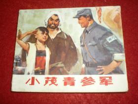 文革连环画 《小茂青参军》北京市东城区业余美术创作组,北京人民出版社。