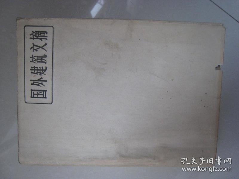 国外建筑文摘(1960年合订本)