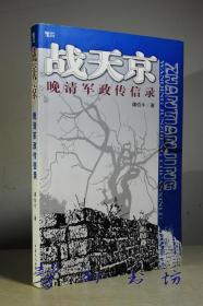 战天京:晚清军政传信录(谭伯牛著)中国工人出版社2004年1版1印