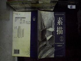 素描(1)(初级班)——美术技法丛书