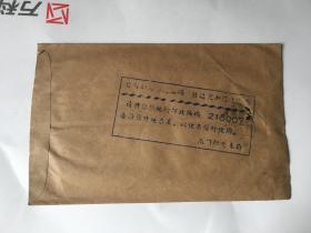 盖南门邮局宣传戳实寄封2枚