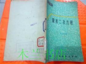圆和二次方程 马明 上海教育出版社 1984年一版一印 32开平装
