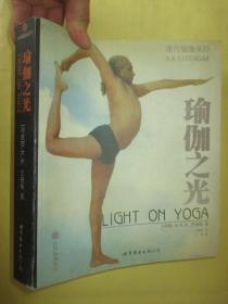 瑜伽之光  (16开)