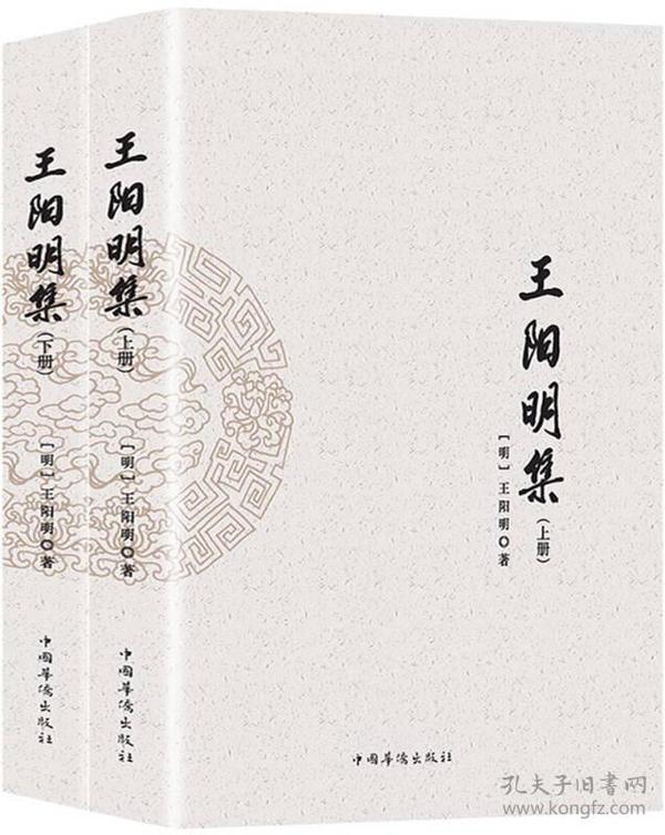王阳明集-(全2册)