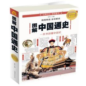 图解中国通史