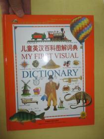 儿童英汉百科图解词典  (大16开,硬精装)
