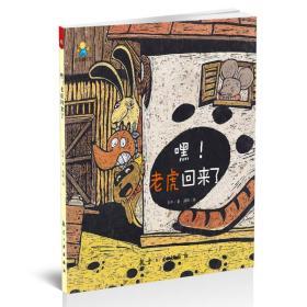 嘿!老虎回来了——启知童书馆亲子共读绘本
