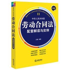 最新中华人民共和国劳动合同法配套解读与实例
