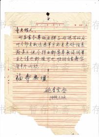 上海文史馆馆员、著名书法家【姚青云】信札一通一页