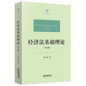 经济法基础理论(第五版)