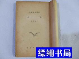 高尔基戏剧集:《怪人》 原著者 高尔基 : 译者 李健吾 1949年初版