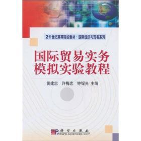 国际贸易实务模拟实验教程/21世纪高等院校教材·国际经济与贸易系列