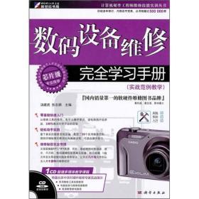 数码设备维修完全学习手册(全彩)