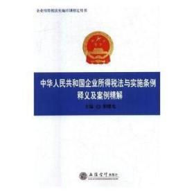 中华人民共和国企业所得税法与实施条例释义及案例精解