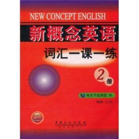 新概念英语词汇一课一练 二册