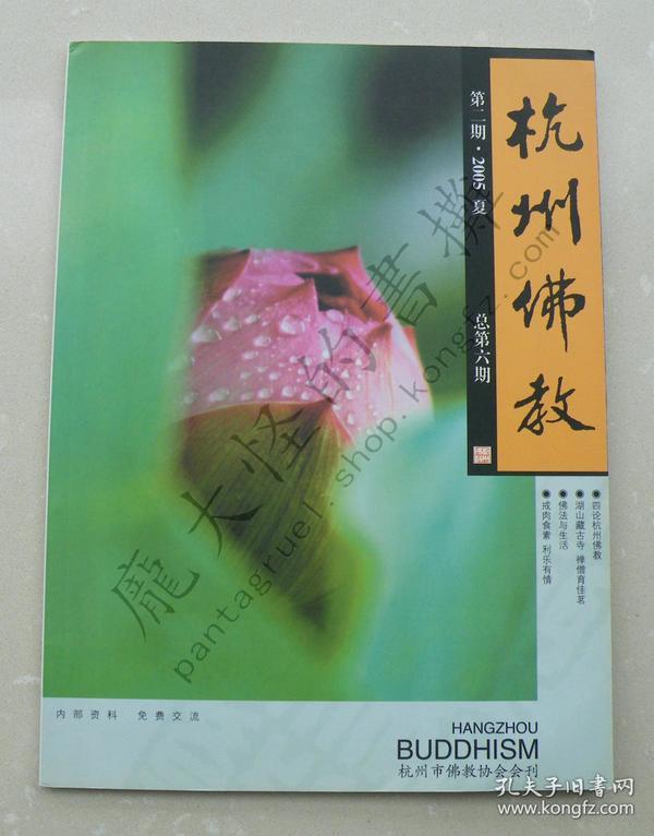 杭州佛教(2005年第2期)【非卖品,单独购买恕不发货。购书满30元可免费赠送(运费自理)】