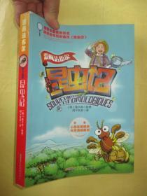 漫画法布尔昆虫记  (16开)