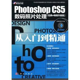 Photoshop CS5数码照片处理从入门到精通