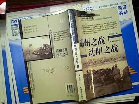 锦州之战沈阳之战