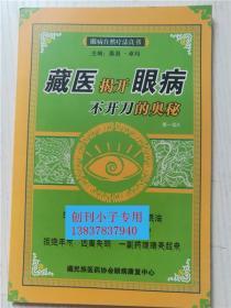 藏医揭开眼病不开刀的奥秘  广告书