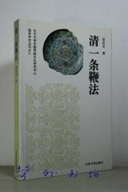 清一条鞭法(袁良义著)北京大学出版社1995年1版1印